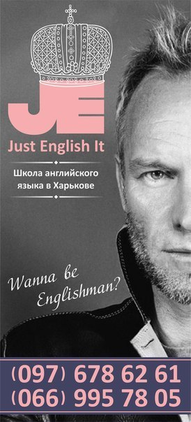 Just English IT - школа английского языка Харьков